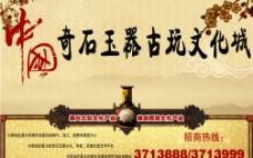 古玩文化城广告图片