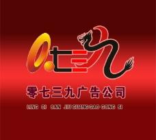 零七三九(0739)广告公司LOGO图片