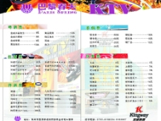 KTV酒水单图片