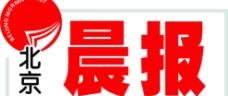 北京晨报标志图片