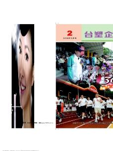 台塑企业期刊封面图片
