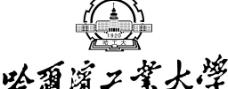 哈尔滨商业大学标志图片
