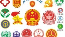 常用行政徽标图片
