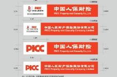 中国人保财险VI手册图片