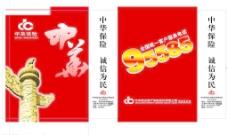 中华保险手提袋图片