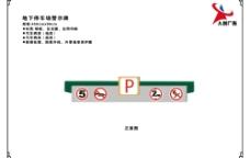 地下停车场警示牌图片