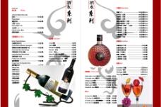 菜谱-酒水单的设计图片