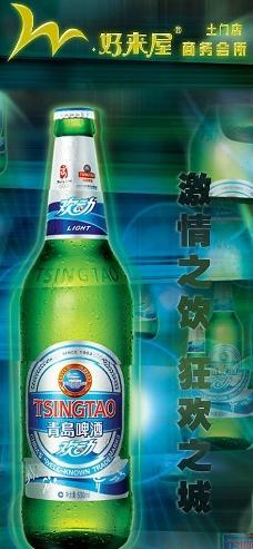 青岛啤酒X展架图片