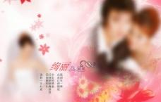 婚纱模板PSD源文件素材图片