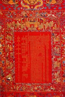 红锻刺绣祝寿大褂屏图图片