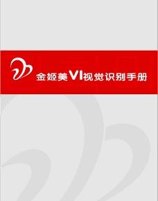 金姬美VI手册1图片