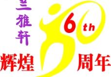 兰雅轩六周年标志图片