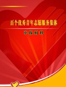 青年志愿者申报材料封面图片