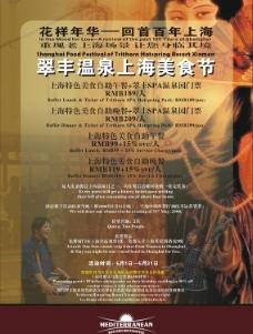 上海美食节海报图片