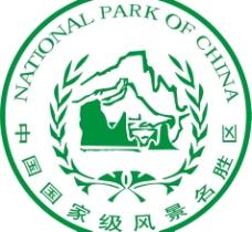 中国国家级风景名胜区 标志图片