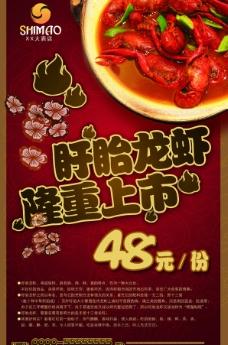 龙虾海报(超大文件 好不容易上传)图片