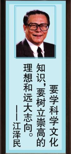 江澤民圖片