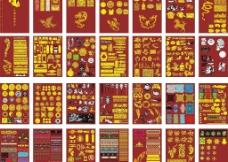 中国古代花纹大全cdr格式图片