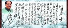 毛泽东.手写体.沁园春图片