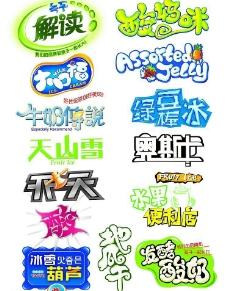 广告艺术字体