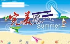夏天吊旗  版式图片