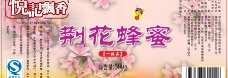 荆花蜂蜜标签设计图片