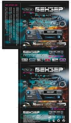 电子产品包装彩盒图片