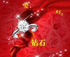 钻石 飘带 戒指 星星 玫瑰 爱 钻石戒指设计模板图片