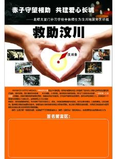 救助汶川海报设计图片