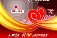 5.12震灾公益广告图片