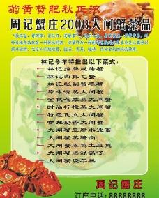 大闸蟹促销广告图片