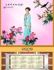 2008年古装美女年历图片