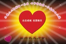 众志成城  抗震救灾图片