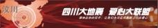 5.12抗震救灾户外广告图片