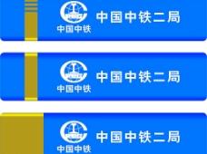 中铁二局集团标志图片