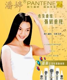 潘婷洗发水广告图片