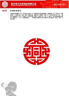 大兴昌VI手册1图片