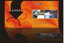 万安溪水电公司企业文化手册图片