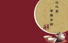 中菜谱封面图片
