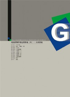 太平人寿视觉识别手册G-公关系统