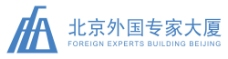 北京外国专家大厦LOGO图片
