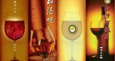 杯酒人生图片