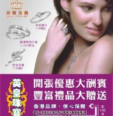 英皇珠宝广告喷画3图片