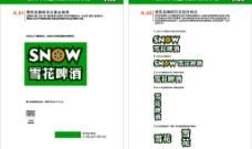 华润雪花啤酒品牌标识主体及规范A.01-A.02图片