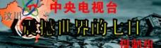 512汶川大地震图片