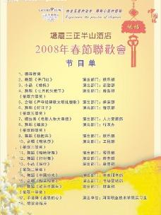 春节联欢晚会节目单图片
