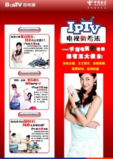IPTV数字电视信息宣传品图片