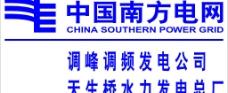 南方电网logo图片