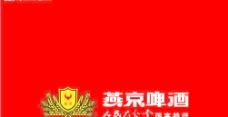 燕京啤酒形象图片