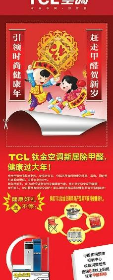 TCL空调双节x展架图片